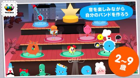 子育て 教育アプリ Toca Band